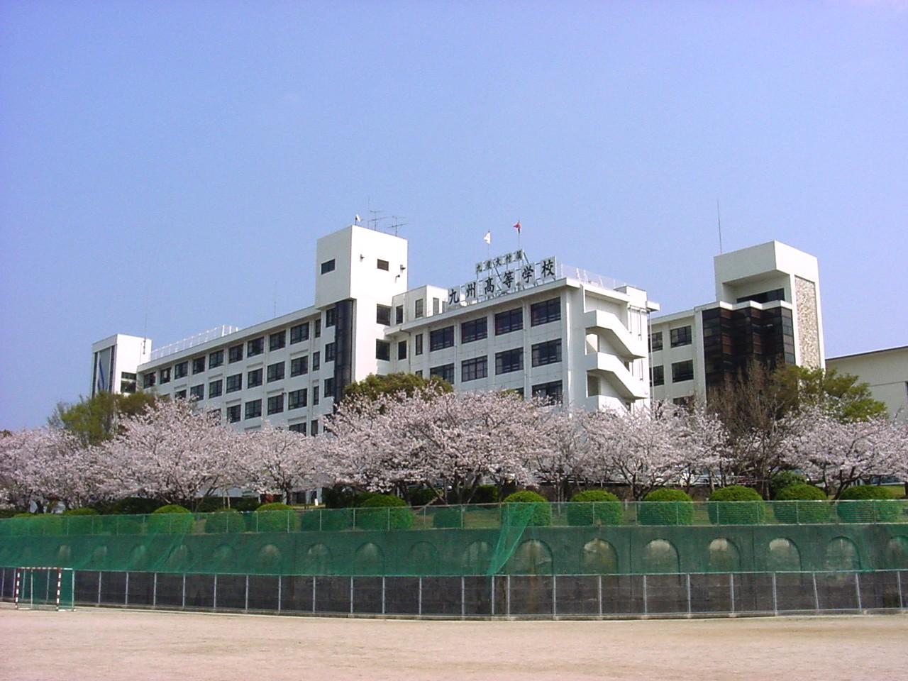 高等 付属 産業 九州 学校 九州 大学 産業