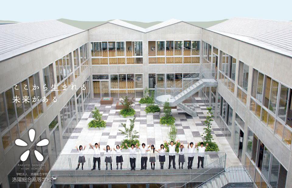 洛陽総合学院 洛陽総合高等学校 | 教員採用.jp